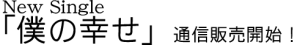 BOKUNO_title