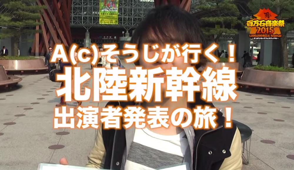 A(c)_sojigaiku