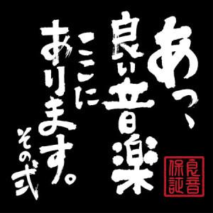 yoiongaku